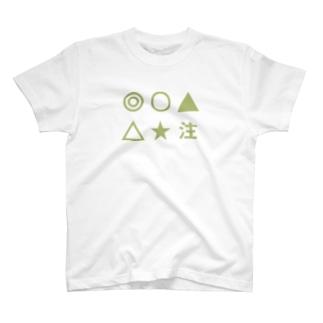 予想家 T-shirts