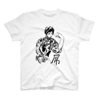 屌 T-shirts