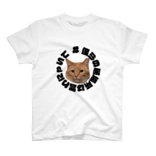#僕らの居場所は言わにゃいで マイケル T-shirts