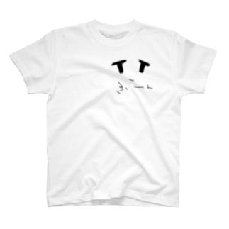 ふーん T-shirts