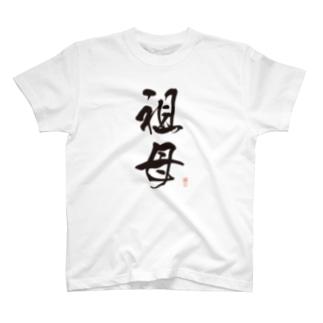 群馬の祖母専用 T-Shirt