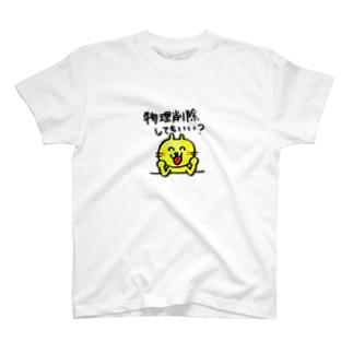 物理削除ねこ T-shirts