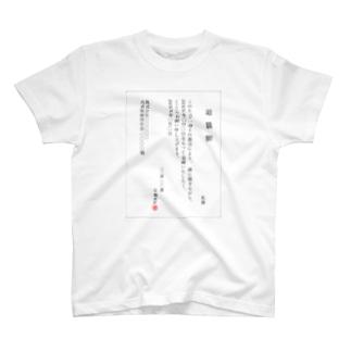 退職願(一般職社員ver.) T-Shirt