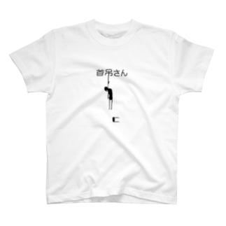 くびくびさん T-shirts