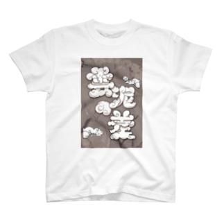 雲泥の差 T-shirts