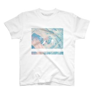 芍薬 文字入りver T-shirts