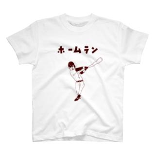 この夏おすすめ!野球デザイン「ホームラン」 T-Shirt