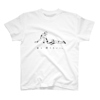 野球デザイン「家に帰りたい」 T-Shirt