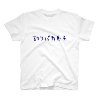 釣りバカ息子 T-shirts
