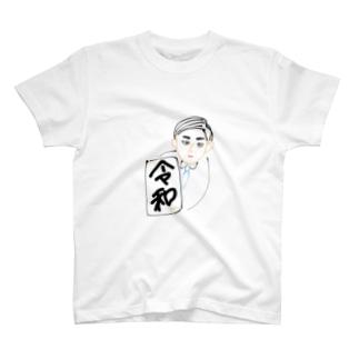 令和おぢさん T-shirts
