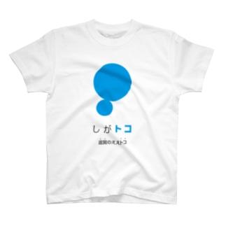 しがトコLOGO T-shirts