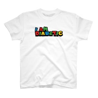 makoto0509の私は糖尿病です T-shirts