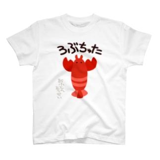 ろぶちゅた🦞 T-shirts