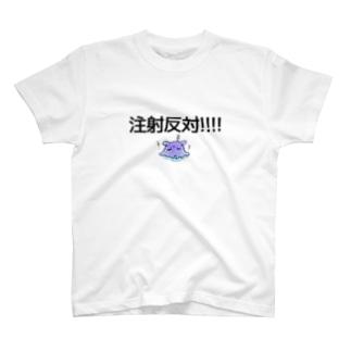 注射断固反対メンダコシキ T-Shirt