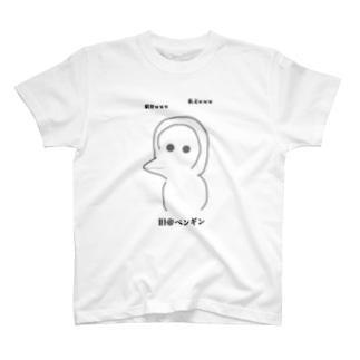 旧帝ペンギン T-shirts