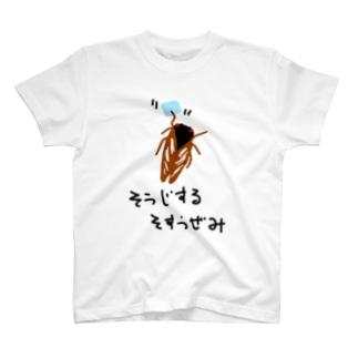 そすうぜみ【ののカルタシリーズ】 T-shirts