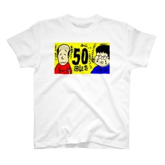 くぼケンカオス酒場 50回記念品 T-shirts