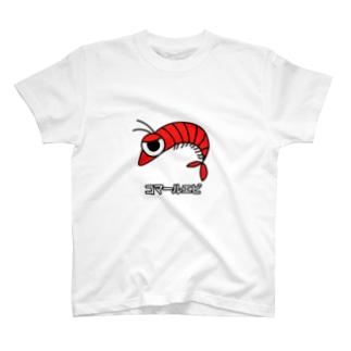 コマールエビ T-shirts