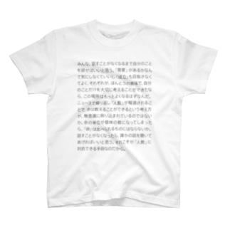 需要、成立、人数、命 T-shirts