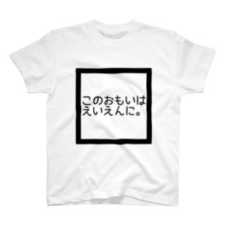 【ヤンヘラ】このおもいはえいえんに【ゆめかわ】 T-shirts