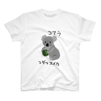 コアラ【ののカルタシリーズ】 T-shirts
