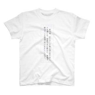 言の葉ii T-shirts