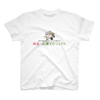 絵本・応援TシャツB T-shirts