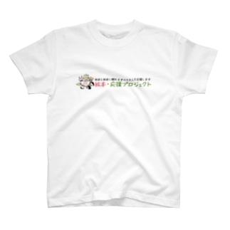 絵本・応援TシャツA T-shirts