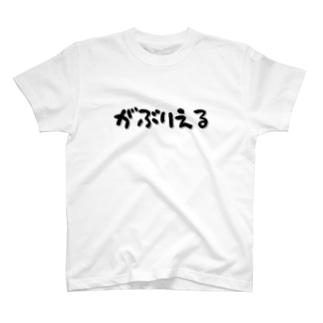 ひらがなロゴTシャツ(がぶりえる) T-shirts