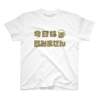 今日は飲みません(OBA) Tシャツ(ゴールド) T-shirts