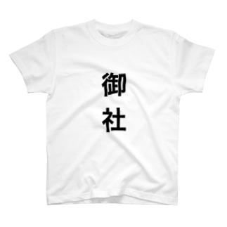 御社 T-shirts