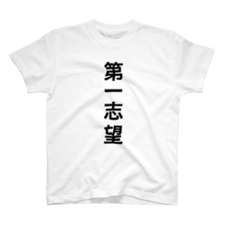 第一志望 T-shirts