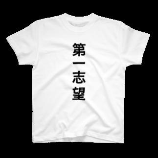 shukatsuの第一志望 T-shirts