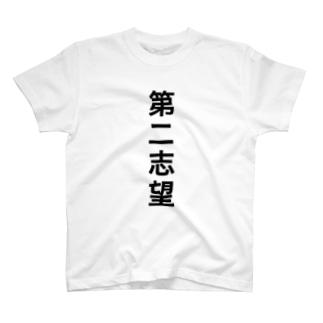 第二志望 T-shirts