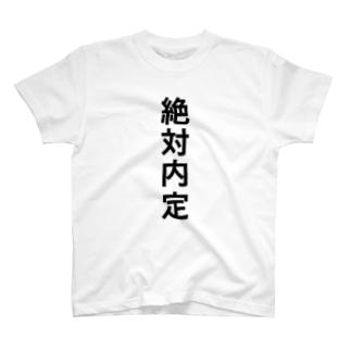 絶対内定 T-shirts