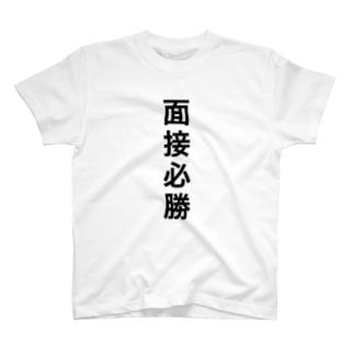 面接必勝 T-shirts