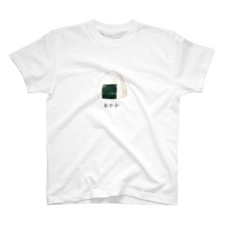 おかか。おにぎり T-shirts