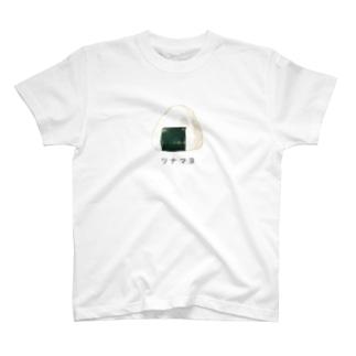 ツナマヨ。おにぎり T-shirts