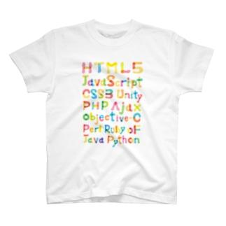 愛すべきWeb制作言語 T-shirts