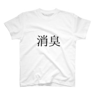 消臭 T-shirts
