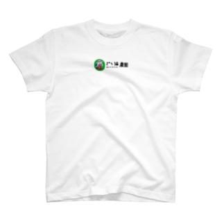 どら猫 T-shirts