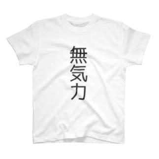 【無気力】無気力【脱帽】 T-shirts