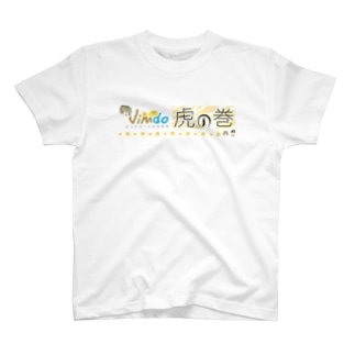 Jimdo虎の巻 T-shirts