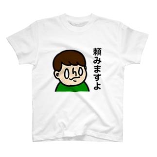 頼みますよ T-shirts