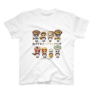 カブリモノコナモンパンダ集合 T-shirts