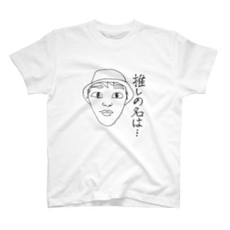 隣の人の会話が気になる人へ T-shirts