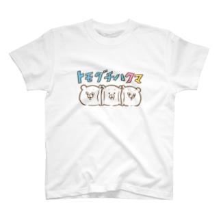 ともだちはくまT Tシャツ