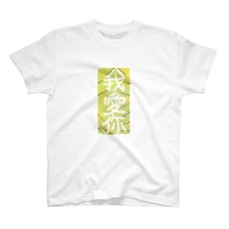 我愛你 T-shirts