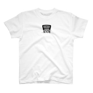 ウグイスラヂオ T-shirts