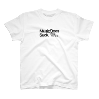 MusicDoesSuck  T-shirts